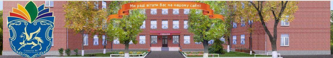 Хмельницька гімназія №1